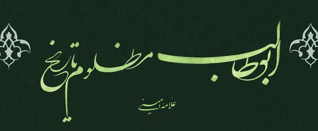 معرفی کتاب «ابوطالب، مظلوم تاریخ»