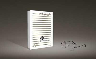 معرفی کتاب حلزونهای خانه به دوش