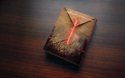 معرفی کتاب «نامهای به یک دوست قدیمی»
