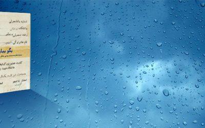 """معرفی کتاب """"بگو ببارد باران"""""""