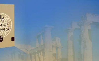 معرفی کتاب «یونان از روزگاران کهن»