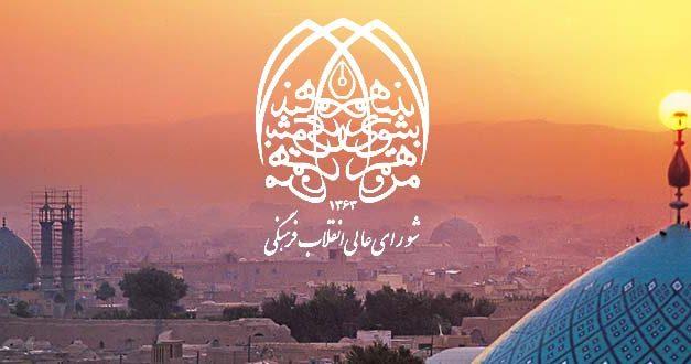شورای عالی انقلاب فرهنگی و سهم آن در فرهنگ و هنر