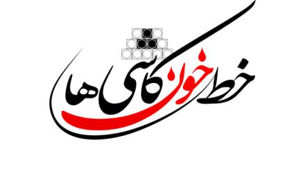 اعلام نتایج مسابقه خط خون کاشیها