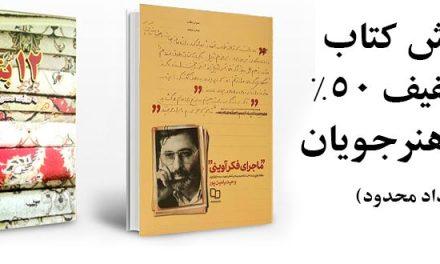 فروش هنرجویی کتاب «ماجرای فکر آوینی» و «۱۲ بند»