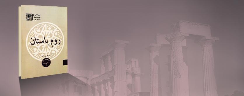 معرفی کتاب روم باستان