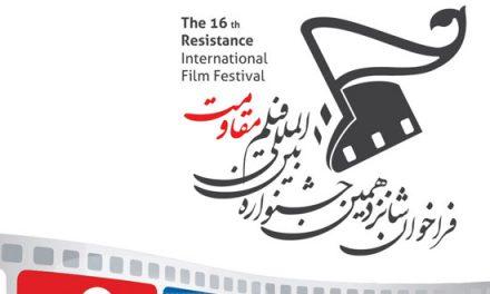 فراخوان شانزدهمین جشنواره مقاومت