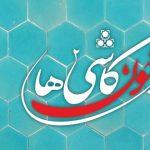 فراخوان مسابقۀ داستان و فیلمنامه کوتاه خط خون کاشیها ۲